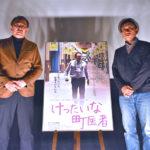 けったいな町医者_初日舞台挨拶長尾和宏先生、毛利安孝監督