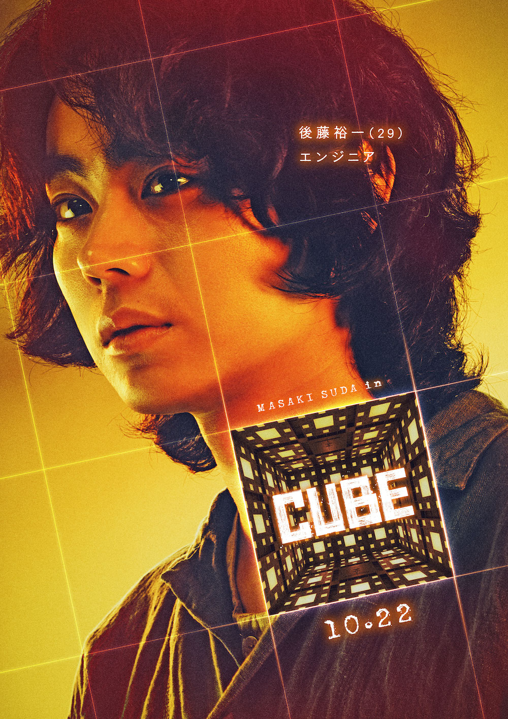 後藤(菅田将暉)菅田将暉主演『CUBE』