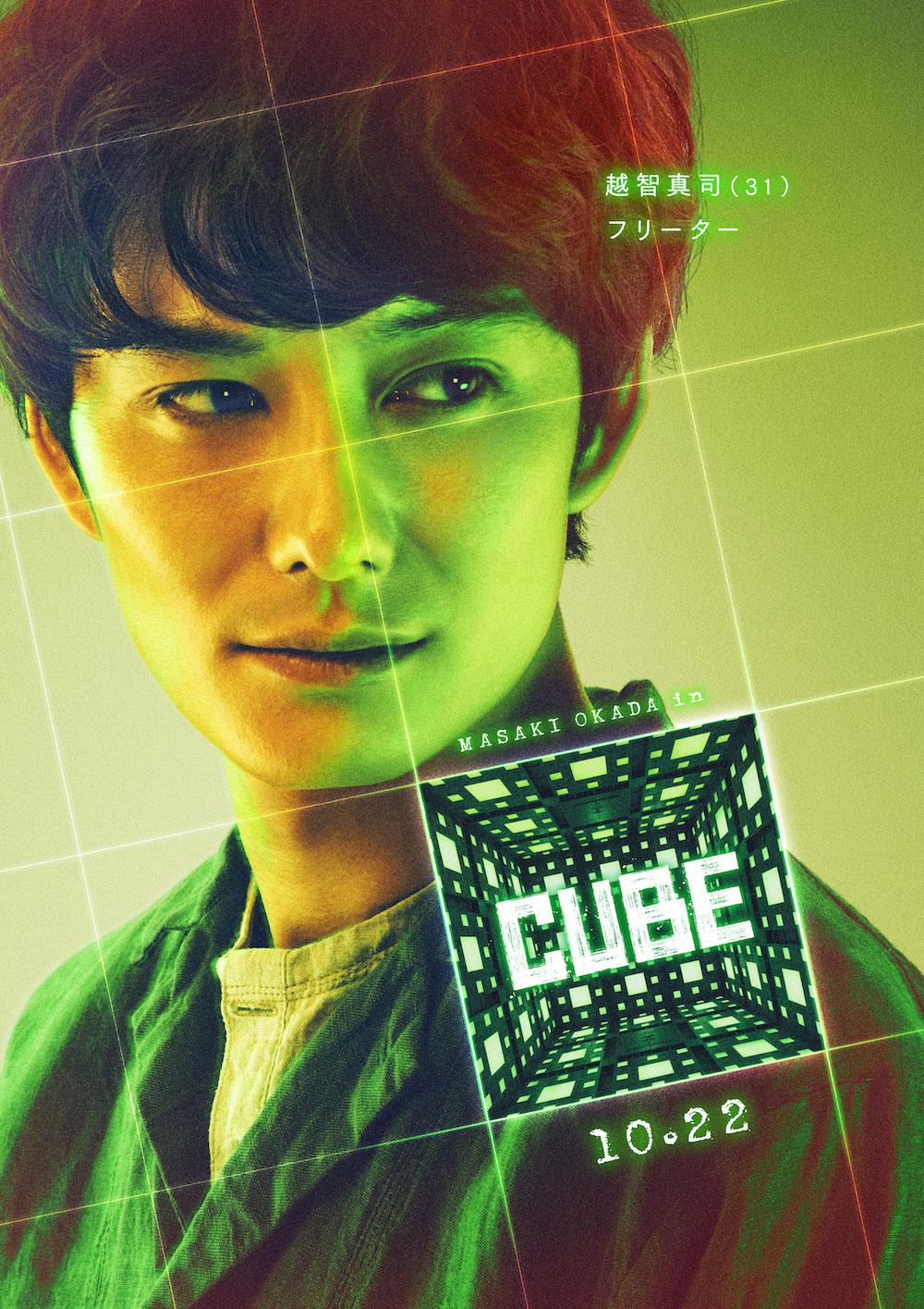 越智(岡田将生)『CUBE』
