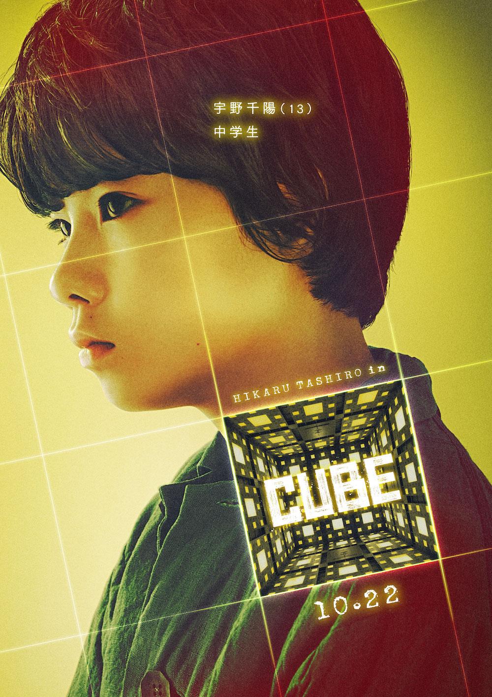 千陽(田代輝)『CUBE』