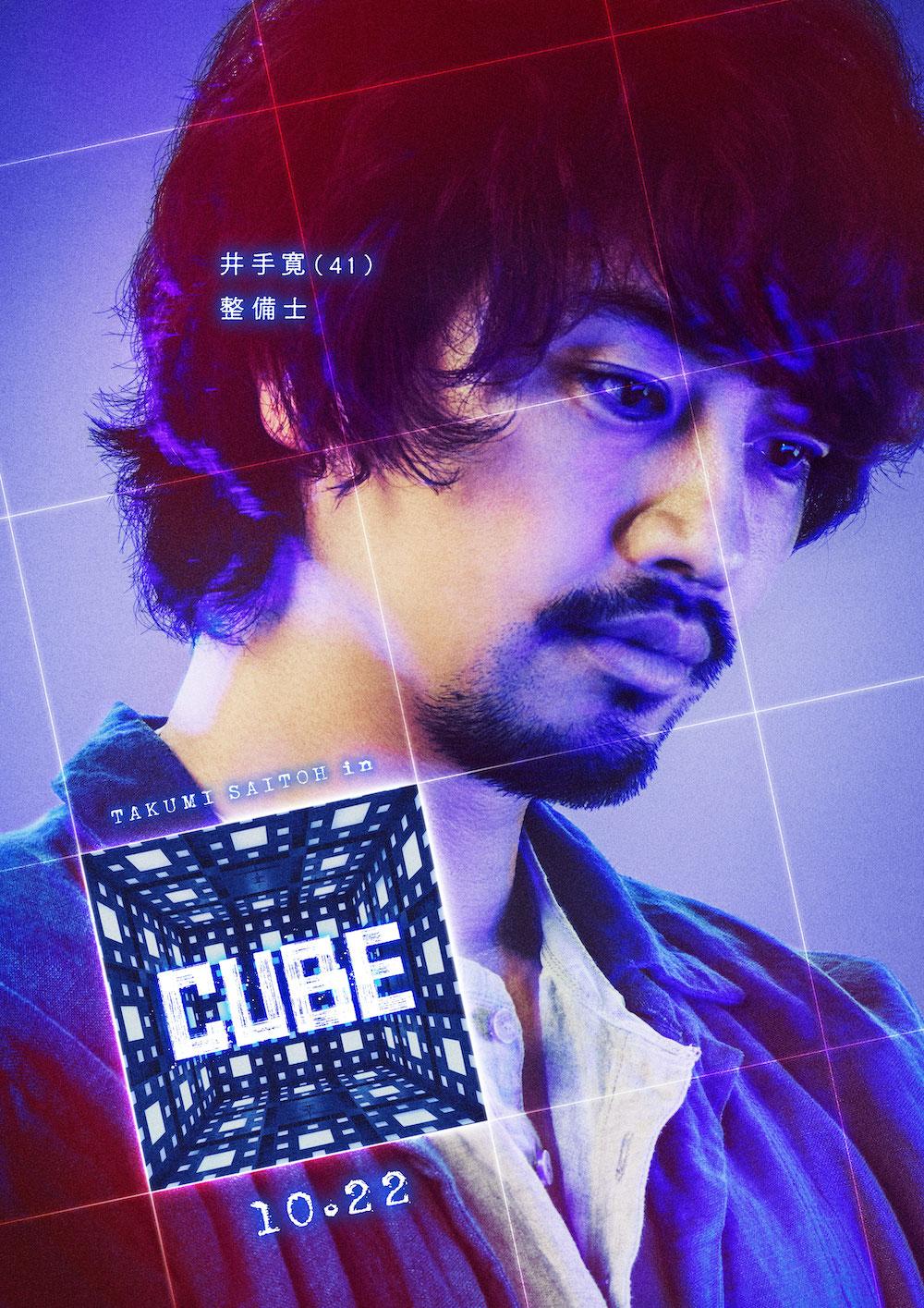 井手(斎藤工)『CUBE』