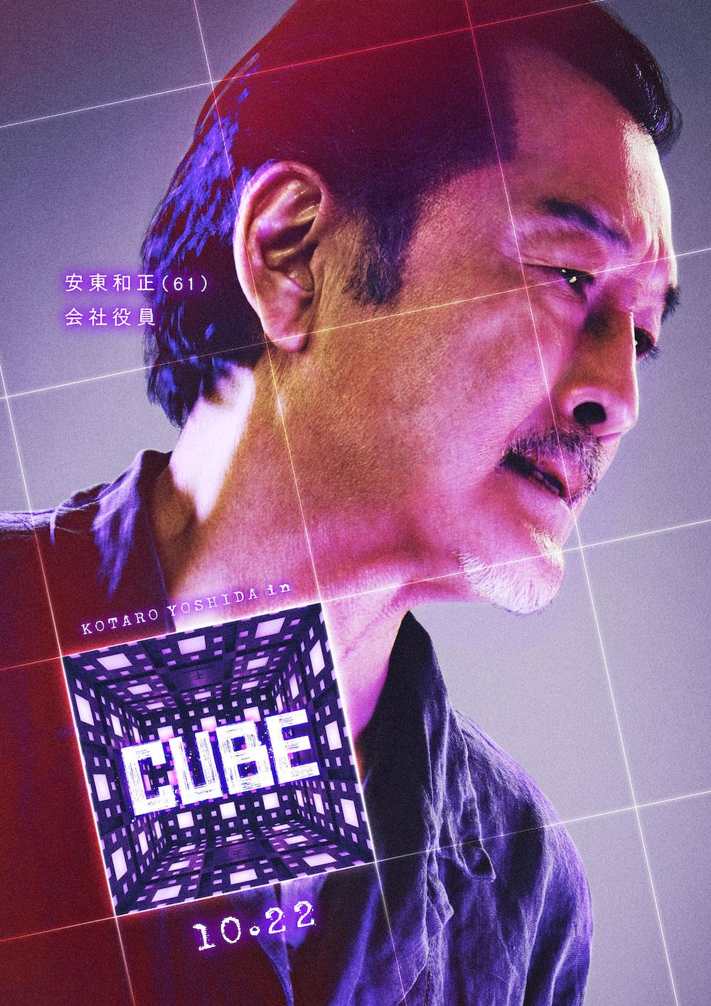 安東(吉田鋼太郎)『CUBE』