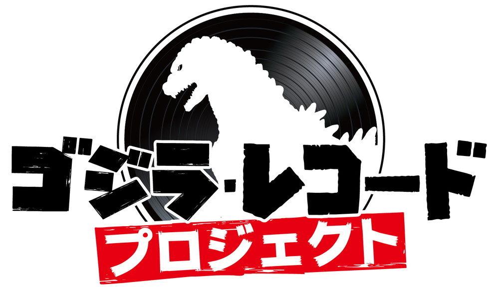ゴジラ・レコード・プロジェクト ロゴ