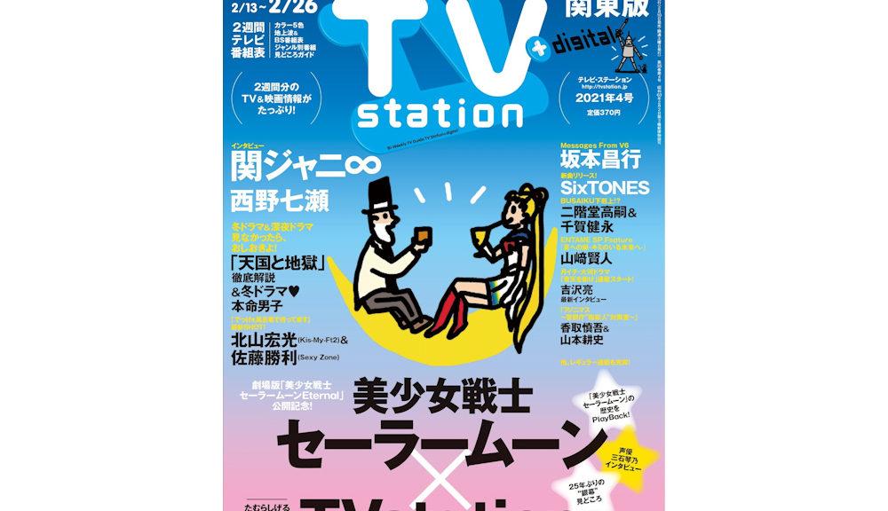 劇場版「美少女戦士セーラームーンEternal」TVstation表紙ニュース