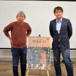 映画『漂流ポスト』 記者会見_赤川勇治、清水健斗監督