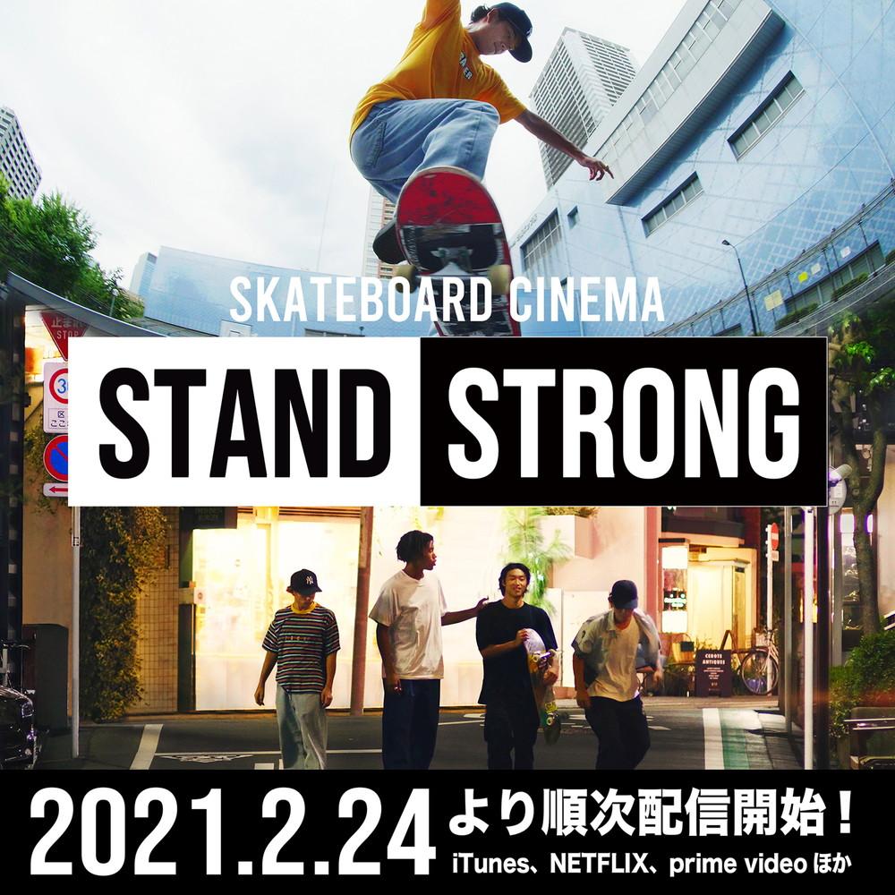 映画『STAND STRONG』デジタル配信決定