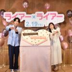 松村北斗×森七菜『ライアーライアー』バレンタイン&公開直前イベント