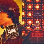 菅田将暉主演『CUBE』公開決定