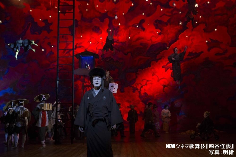 シネマ歌舞伎 四谷怪談