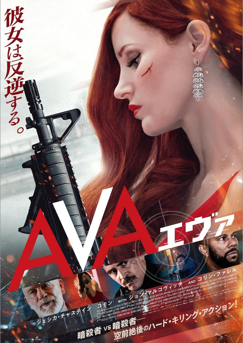 AVA/エヴァ_poster