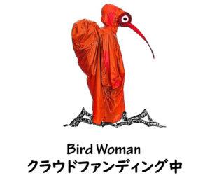 Bird Woman Kickstarterクラウドファンディング