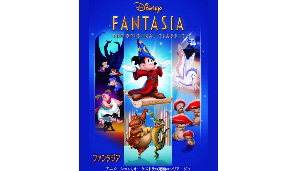 ウォルト・ディズニー『ファンタジア』Fantasiaポスター