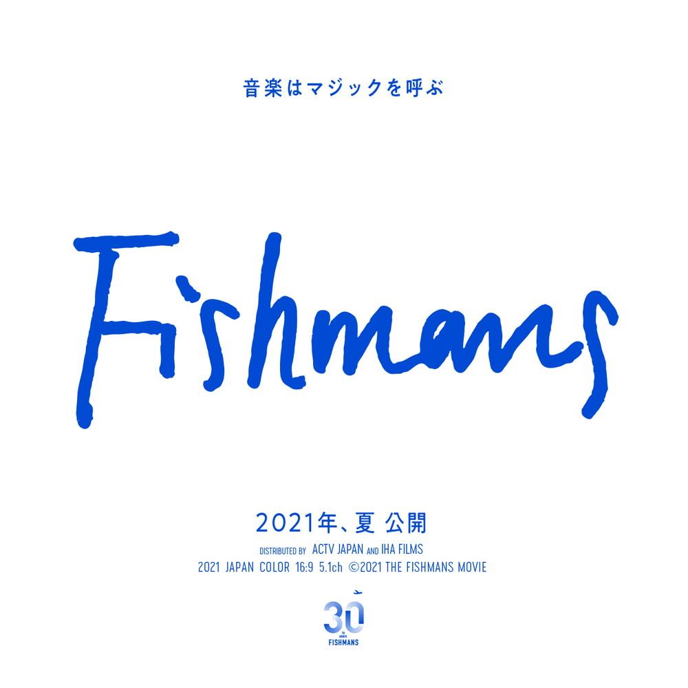 fishmans_movie