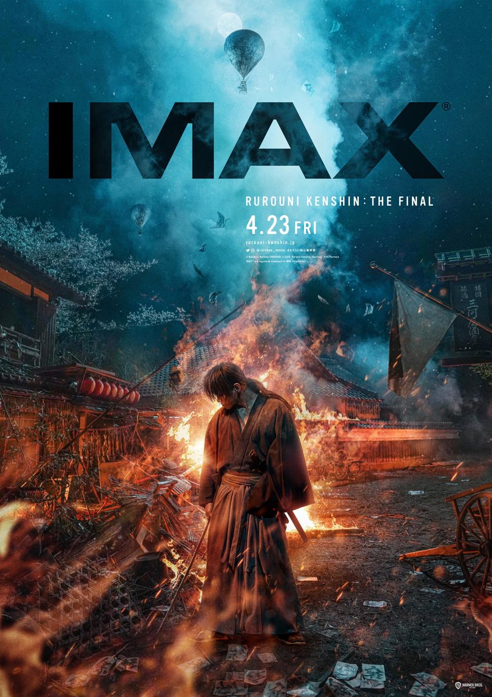 「るろうに剣心 最終章 The Final」「IMAX」ポスター