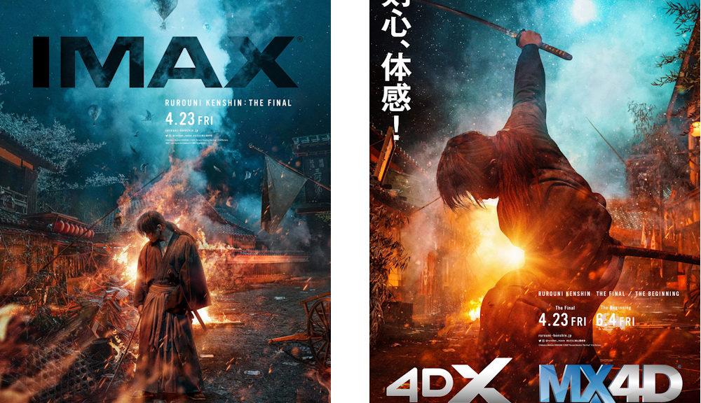 「るろうに剣心 最終章 The Final」IMAX&4DX_MX4D