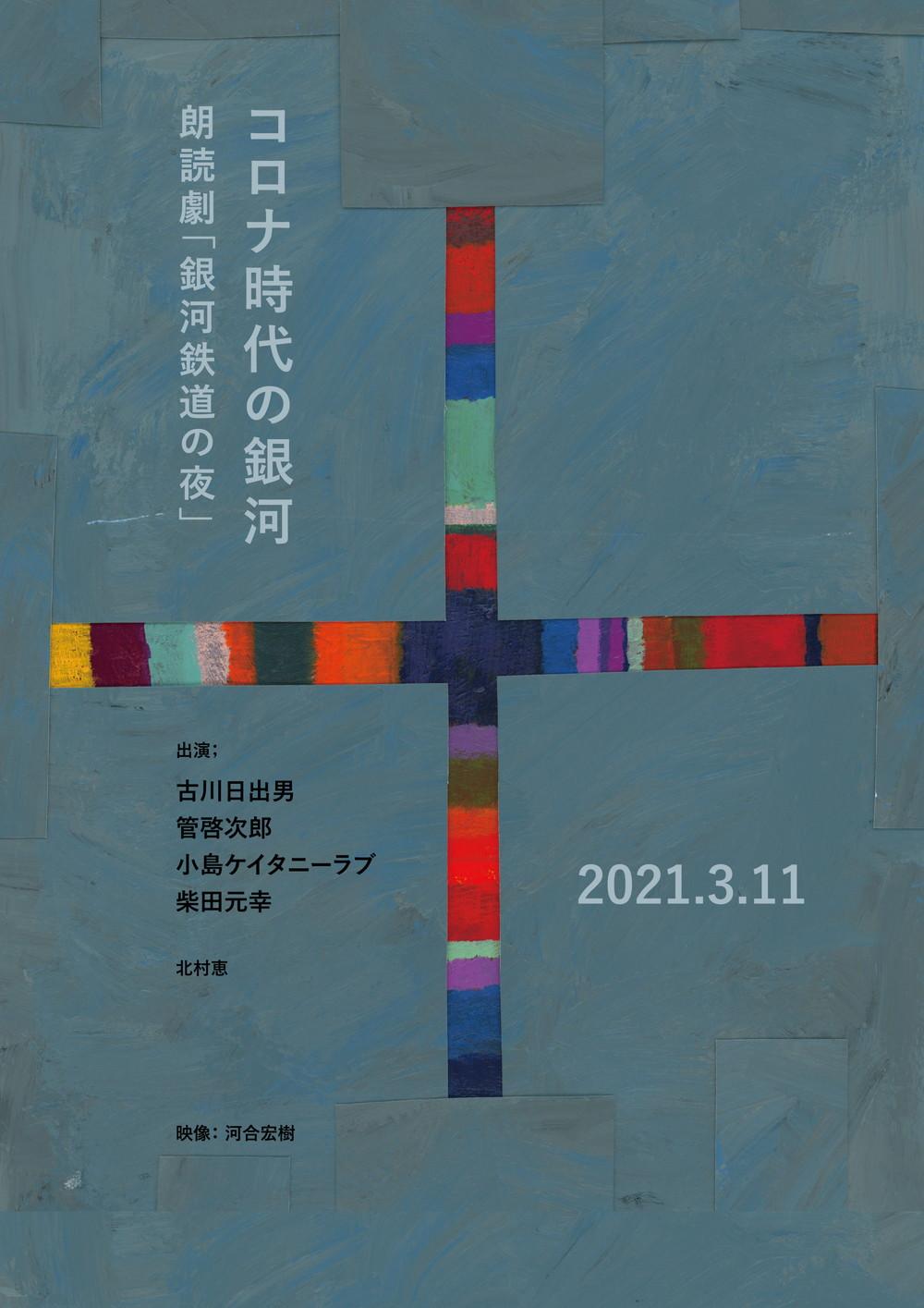 「コロナ時代の銀河 -朗読劇「銀河鉄道の夜」-」