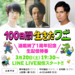 「100日間生きたワニ」LINE LIVE