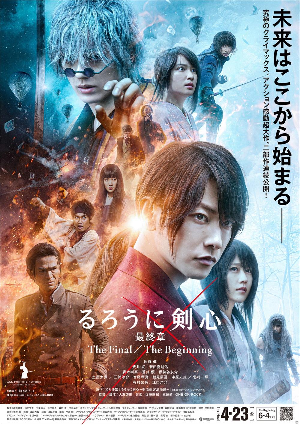『るろうに剣心 最終章』本ポスター
