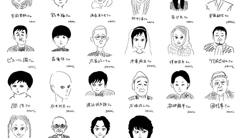 『ゾッキ』似顔絵イラスト合体版