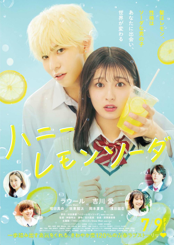 『ハニーレモンソーダ』本ポスター