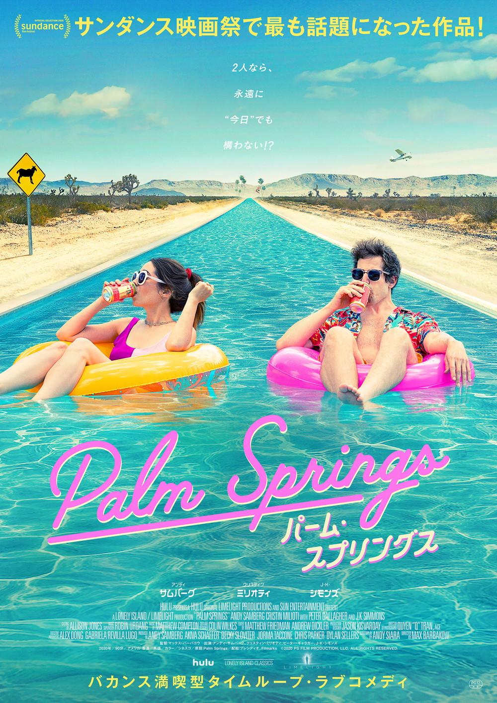 『パーム・スプリングス』ポスター