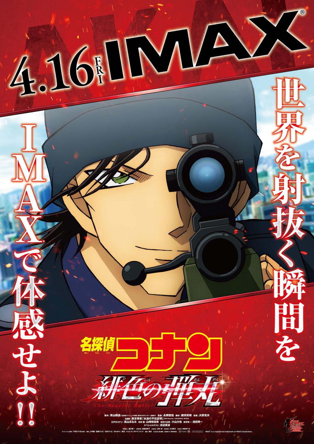 『名探偵コナン 緋色の弾丸』IMAXポスター