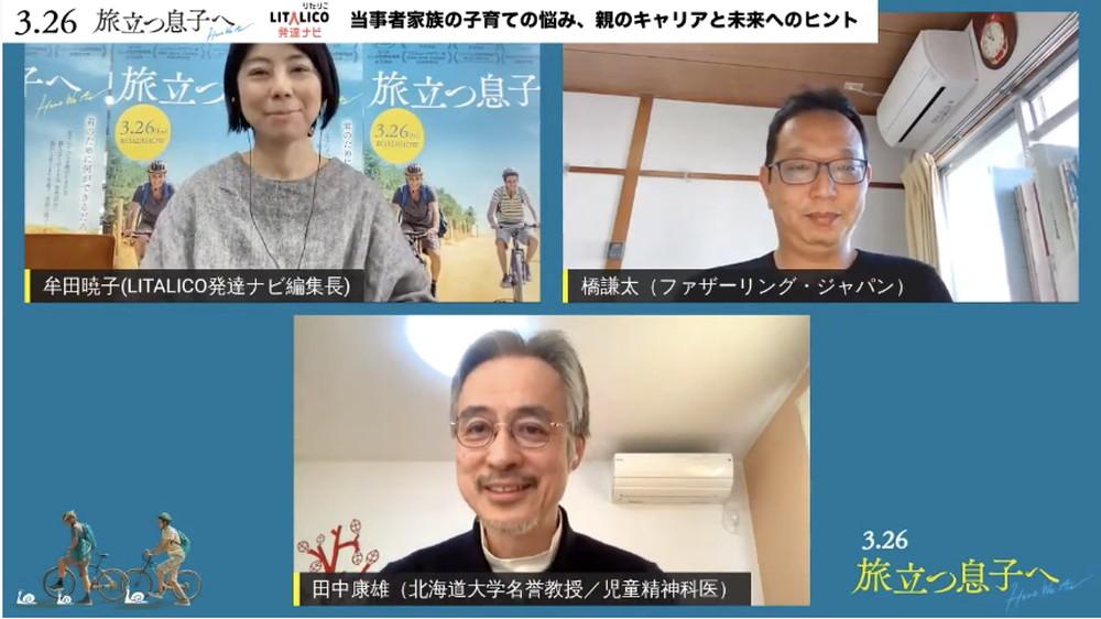 『旅立つ息子へ』 ×LITALICO 発達ナビ コラボ座談会