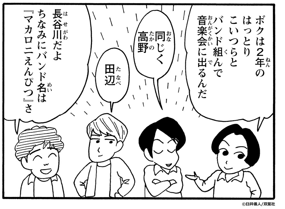 『映画クレヨンしんちゃん2021』マカロニえんぴつコラボ漫画コマ (1)