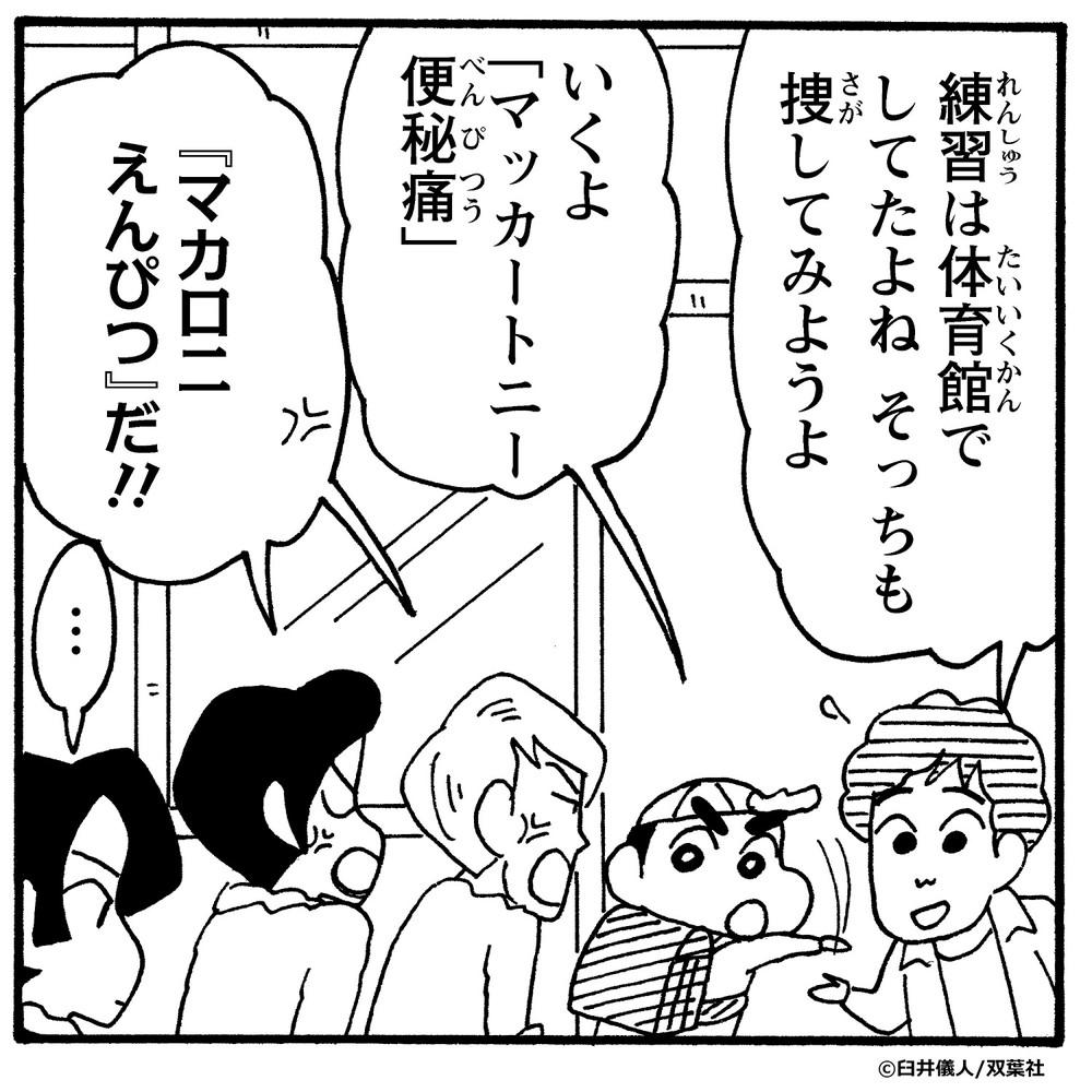 『映画クレヨンしんちゃん2021』マカロニえんぴつコラボ漫画コマ (2)