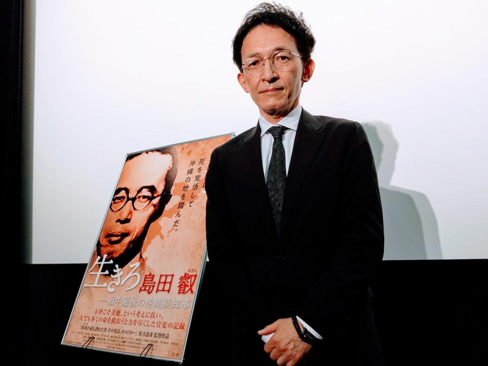 『生きろ 島田叡-戦中最後の沖縄県知事』佐古忠彦監督