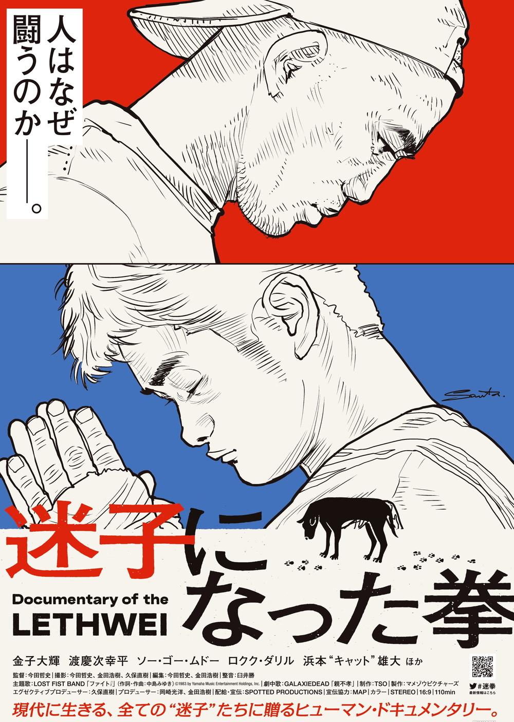 『迷子になった拳』イラストポスター『迷子になった拳』イラストポスター