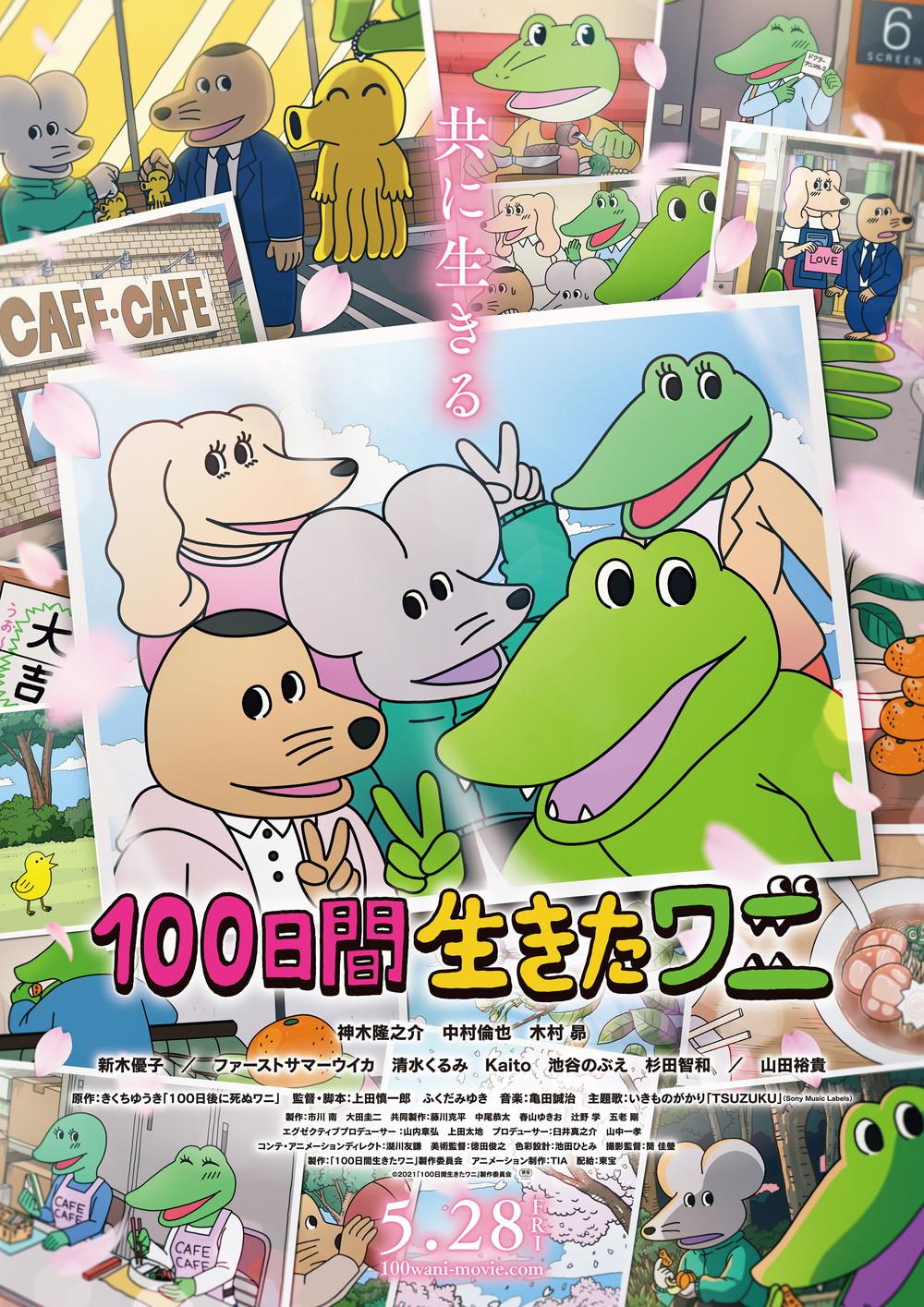 『100日間生きたワニ』ポスター
