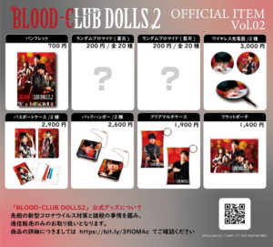 BLOOD-CLUB DOLLS2