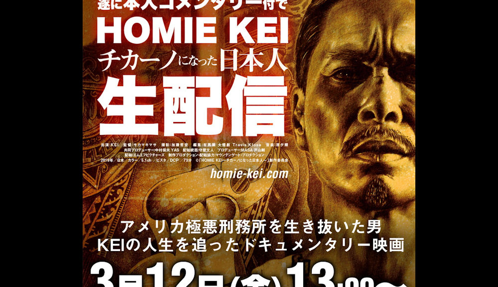 『HOMIE KEI~チカーノになった日本人』配信ec