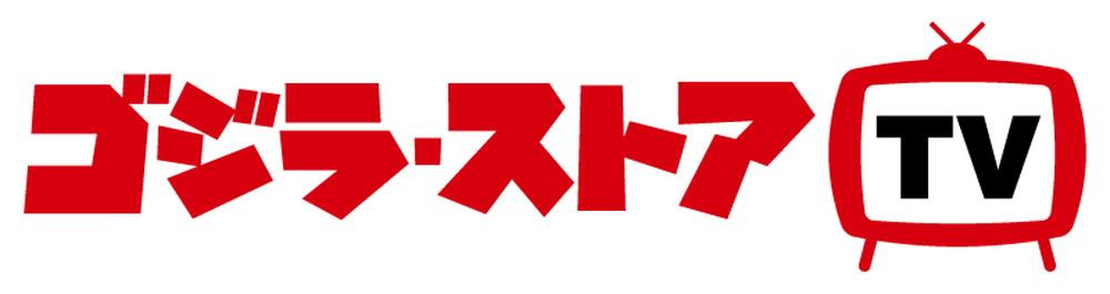 【ゴジラ・ストア TV】