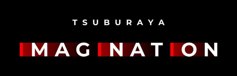 ウルトラマン・サブスク『TSUBURAYA-IMAGINATION』