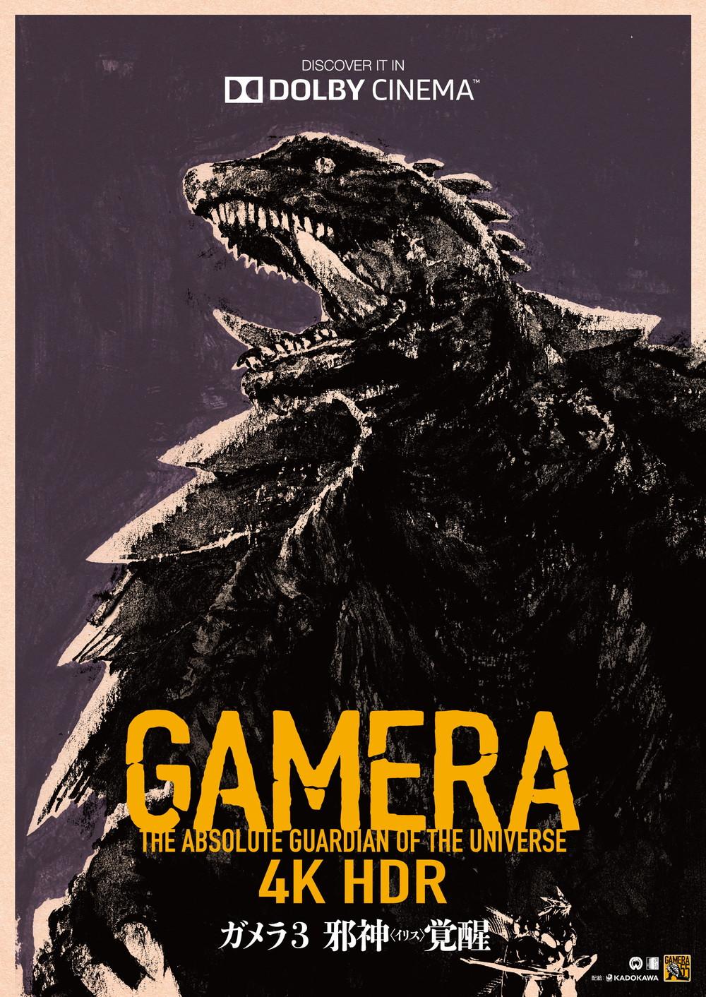 ガメラ3gamera3_poster