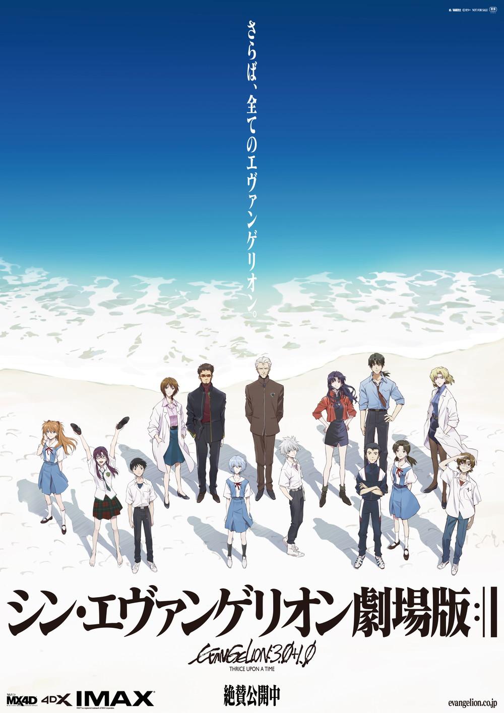 シン・エヴァンゲリオン劇場版_poster