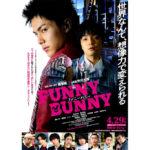 中川大志主演『FUNNY BUNNY』