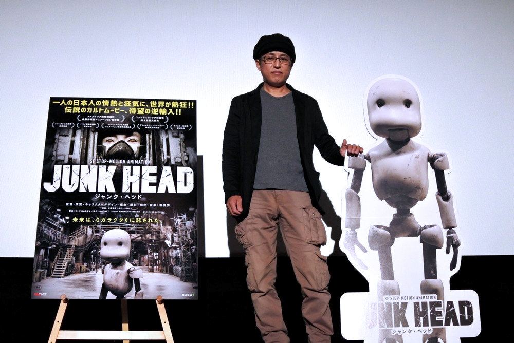 堀貴秀監督登壇『JUNK HEAD』初日舞台挨拶