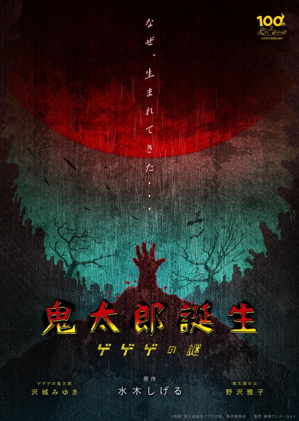 新作映画「鬼太郎誕生 ゲゲゲの謎」ティザービジュアル