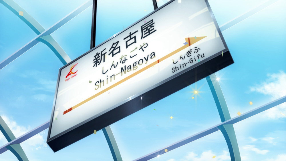 新名古屋駅‗名探偵コナン