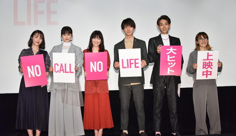 映画「NO CALL NO LIFE」公開記念舞台挨拶