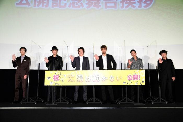映画『太陽は動かない』0306 公開記念舞台挨拶