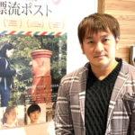 映画『漂流ポスト』清水健斗監督オフィシャルインタビュー