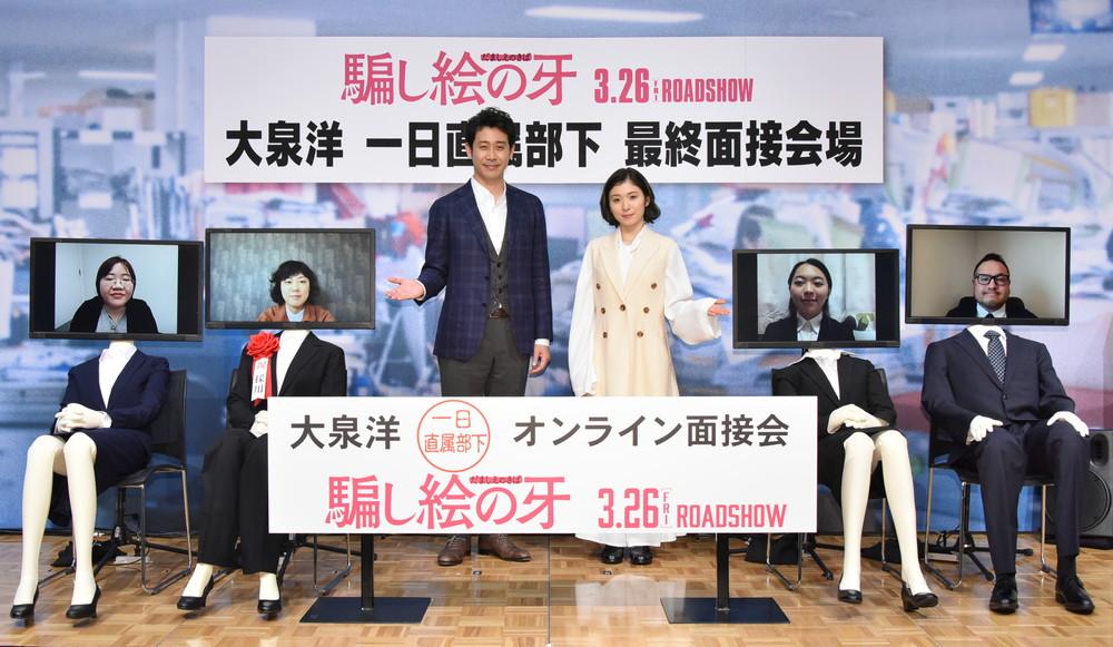 映画『騙し絵の牙』大泉洋・松岡茉優イベント