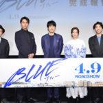 映画『BLUEブルー』完成報告会