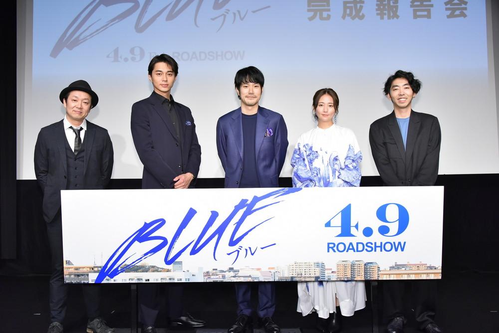 松山ケンイチら登壇 田恵輔が監督・脚本映画『BLUE/ブルー』完成報告会