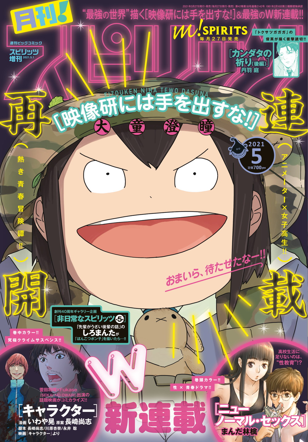 月刊!スピリッツ5月号‗キャラクター