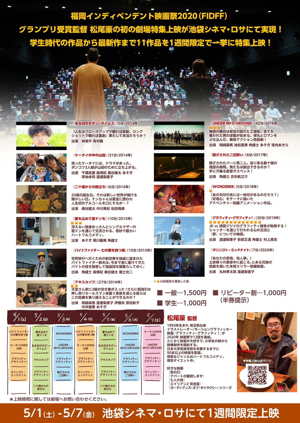 松尾豪監督特集上映_フライヤー